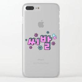 씨발 Cute Clear iPhone Case