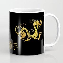 Gold Copper Dragon Kung Fu San Soo on Black Coffee Mug