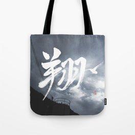SOAR——翔—— Tote Bag