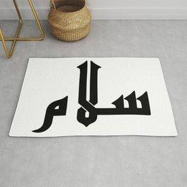 Peace in Arabic Calligraphy -Salam Rug