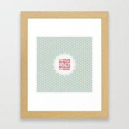 الحياة حلوة Life is Beautiful Framed Art Print