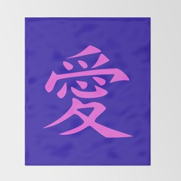 The word LOVE in Japanese Kanji Script - LOVE in an Asian / Oriental style writing. Pink on Blue Throw Blanket