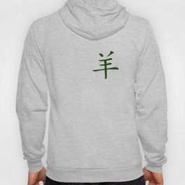 Chinese zodiac sign Goat green Hoody