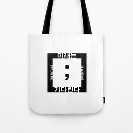 The Future is Waiting (미래는 기다린다) Tote Bag