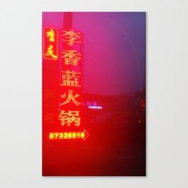Chengdu Hot Pot Canvas Print