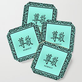"Symbol ""Respect"" in Green Chinese Calligraphy Coaster"