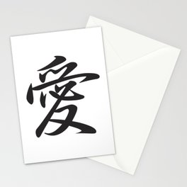 Cool Japanese Kanji Character Writing & Calligraphy Design #1 – Love (Black on White) Stationery Cards