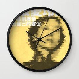 Eileen Chang Digital Wall Clock