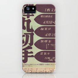 "Advertisement of ""Dangan Kitte"" (One of Japanese War Bond). iPhone Case"