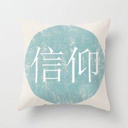 信仰 (Faith) Throw Pillow