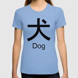 Dog Japanese Writing Logo Icon T-shirt