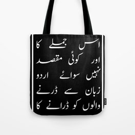 This sentence has no purpose but to scare those who are scared by Urdu Tote Bag