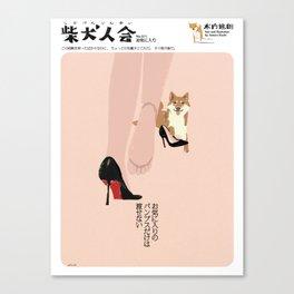 Shibakenjinkai No.011 My favorite Canvas Print