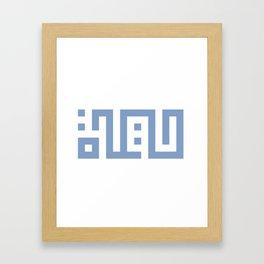 حياة Framed Art Print