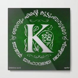 Joshua 24:15 - (Silver on Green) Monogram K Metal Print
