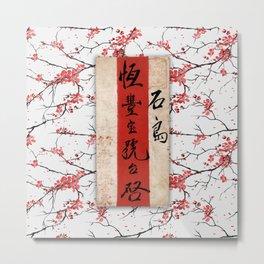 Kanji Metal Print