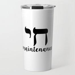 Chai Maintenance Nice Jewish Hanukkah Gifts Travel Mug