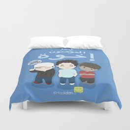 Muslims are Brothers Duvet Cover