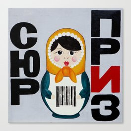 Сюрприз (surprise) Canvas Print