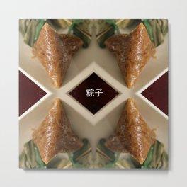 粽子 -DUMPLING (sticky rice dumplings are  eaten during the Duanwu Festival) Metal Print