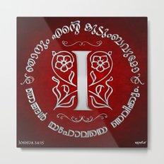 Joshua 24:15 - (Silver on Red) Monogram I Metal Print
