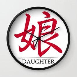 Japanese symbol for DAUGHTER | Kanji Wall Clock