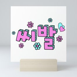 씨발 Cute Mini Art Print