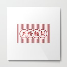 Hong Kong traditional restaurant Metal Print