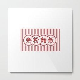 Hong Kong traditional restaurant Metal Print