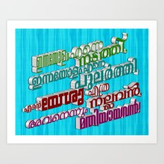 Malayalam Hymn (3D - multiple colors) Art Print