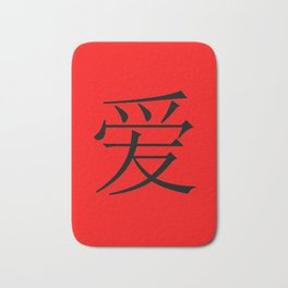 Chinese Love Bath Mat
