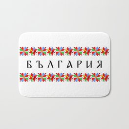 bulgaria country symbol Bath Mat