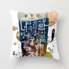 U & Me Throw Pillow