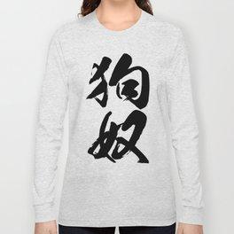 Kanji Chinese Dog Slave Long Sleeve T-shirt
