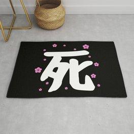 Japanese Word for Death Kanji Aesthetic Art Gift Rug