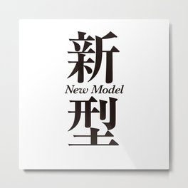 New Model in Japanese Kanji Metal Print