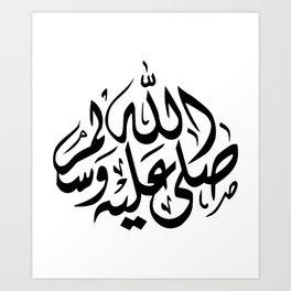 Islamic Calligraphy Art (Peace Be Upon him) Art Print