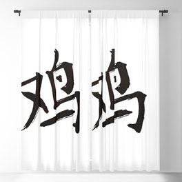Chinese zodiac sign Rooster Blackout Curtain
