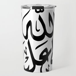 Islamic Calligraphy Art (Peace Be Upon him) Travel Mug