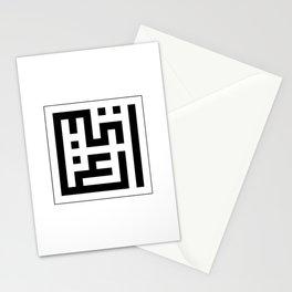 Al Asma Ul Husna - Al-Ghaniyy Stationery Cards
