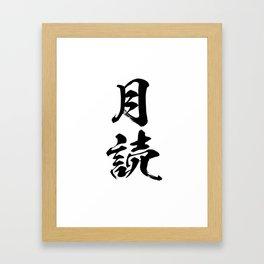 Naruto: Tsukuyomi (black) Framed Art Print