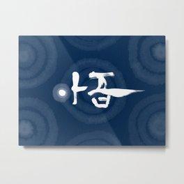 Abstract Kanji calligraphy & painting Metal Print
