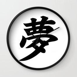 夢 Yume - Dream in Japanese Kanji Wall Clock