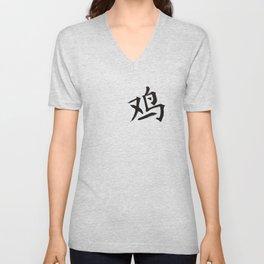 Chinese zodiac sign Rooster black Unisex V-Neck