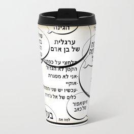 "Dialog with the Dog - G01 - ""Words"" Travel Mug"