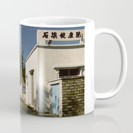 Shek-O Magical Place -King of Comedy 電影(喜劇之王)拍攝場境 Coffee Mug