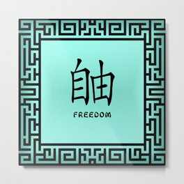 "Symbol ""Freedom"" in Green Chinese Calligraphy Metal Print"