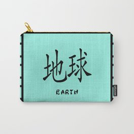 """Symbol """"Earth"""" in Green Chinese Calligraphy Carry-All Pouch"""