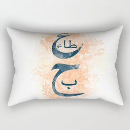 Two Arabic words mean love and giving Rectangular Pillow