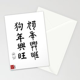 Prosperous Year Of the Dog - Chinese Calligraphy Stationery Cards